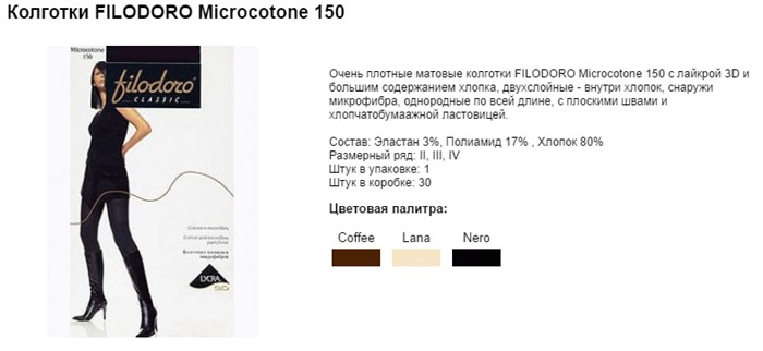 FILODORO MICROCOTTON 150 4 nero (черный)