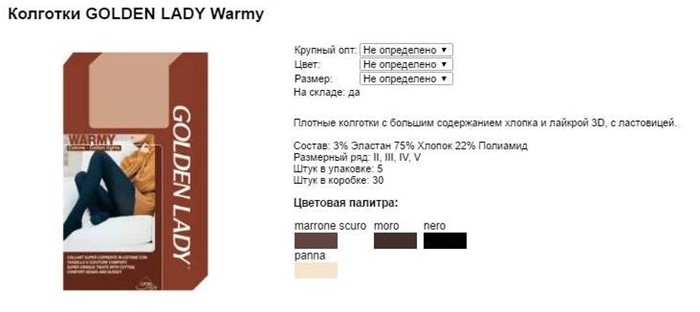 GL WARMY  4 marrone scuro (коричневый)