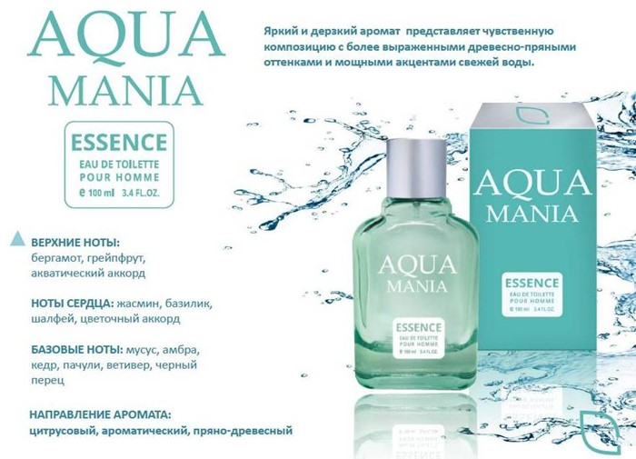 AQUMANIA ESSENCE /муж.
