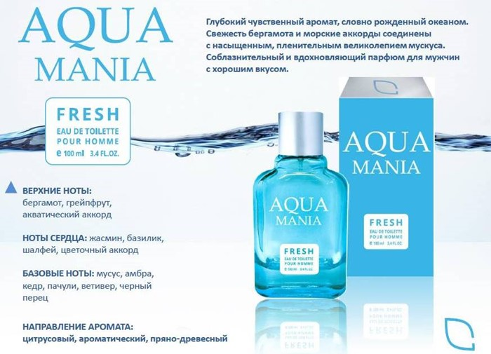 AQUMANIA FRESH /муж.