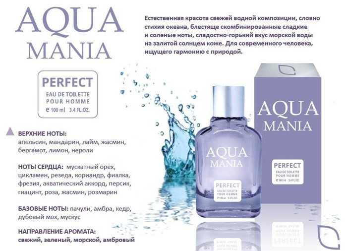 AQUMANIA PERFECT/муж.