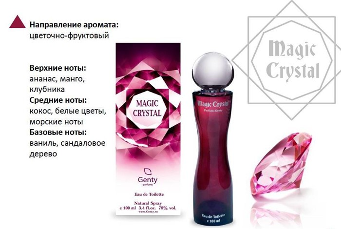 MAGIC CRYSTAL /жен.