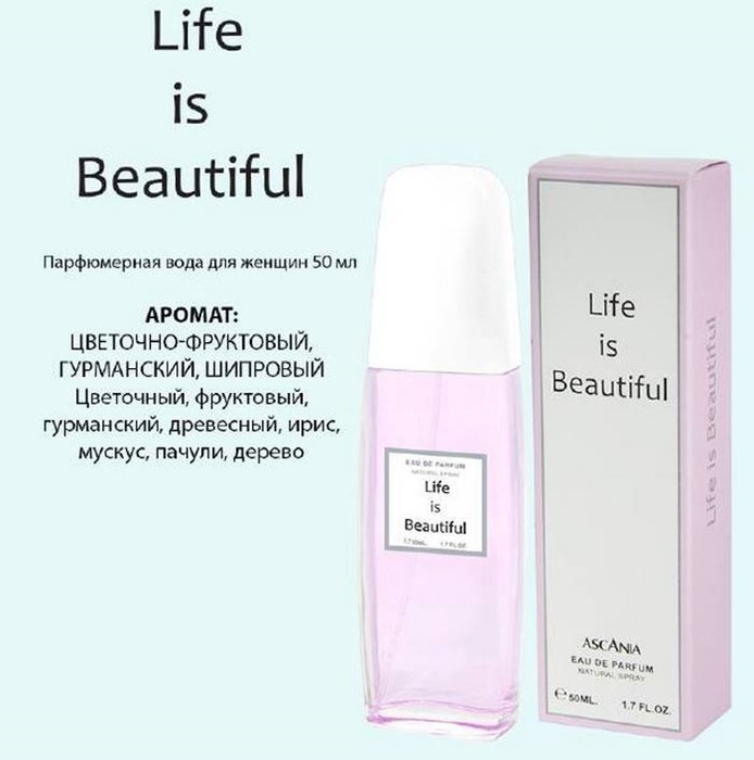 ASC LIFE IS BEAUTYFUL (La Vie Est Belle) 50ml /жен.