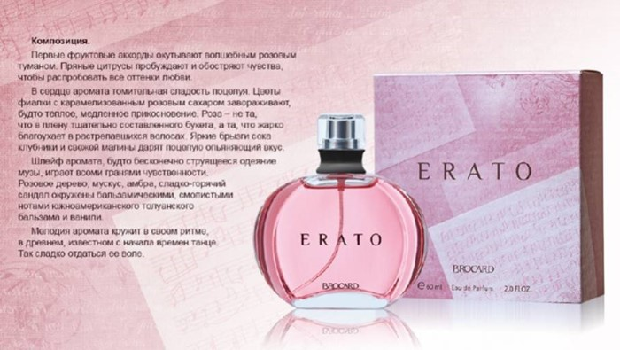 BROCARD  ERATO 60ml /жен. edp