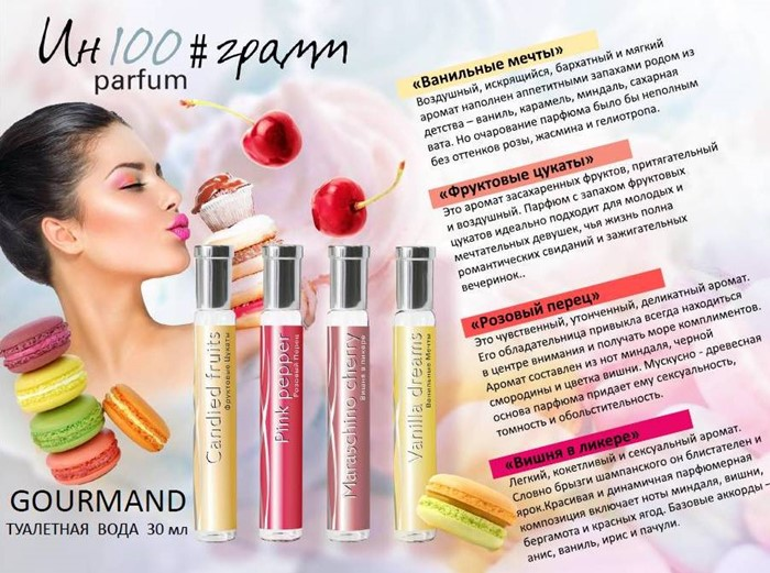 30ml Ин100#грамм VANILLA DREAMS/жен.