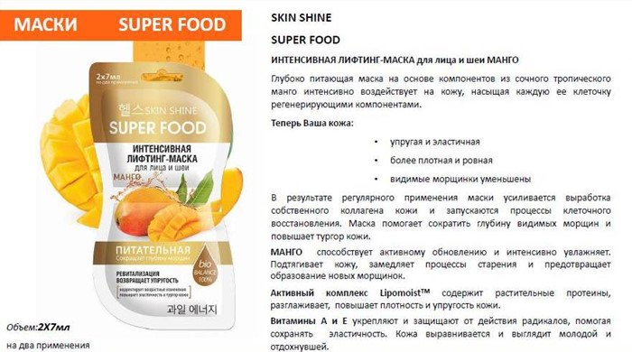 SKIN SHINE SUPER FOOD Интенсивная лифтинг-маска д/лица и  шеи МАНГО 2*7мл